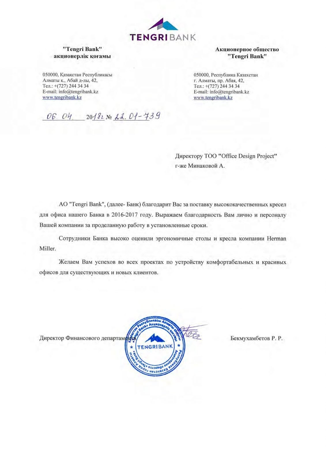 TengriBank ru